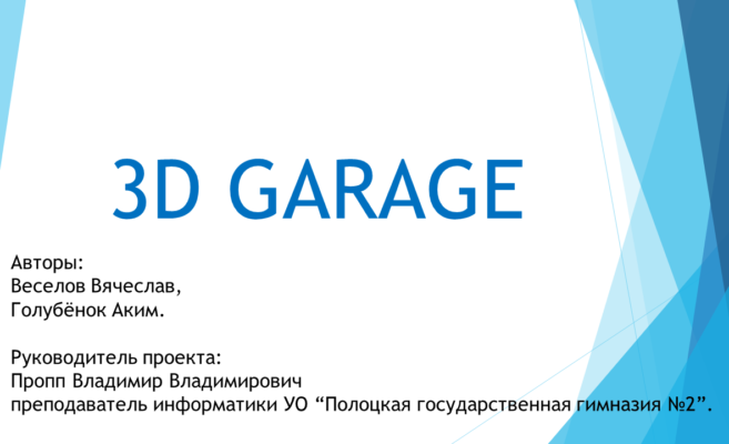 3D GARAGE